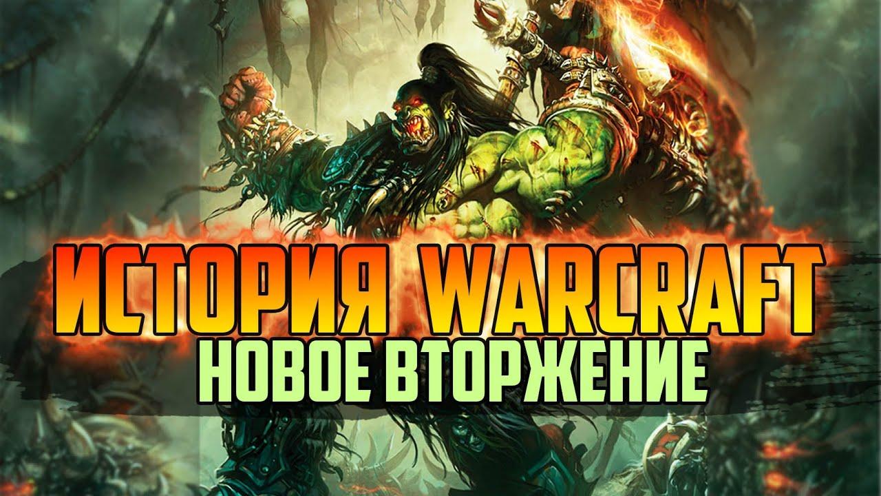История Варкрафт: Глава 43 - Новое Вторжение (Сериал по мотивам книг и хроник Warcraft)