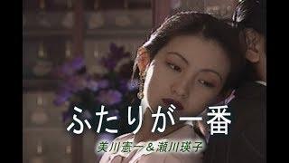 美川憲一・瀬川瑛子 - ふたりが一番
