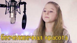АЛЕКСЕЕВ — Навсегда | ALEKSEEV/Forever | кавер Настя Кормишина