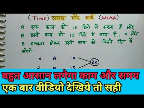 Work and Time ||कार्य और समय #Part-1 SSC CHSL/SSC CGL/SSC CPO
