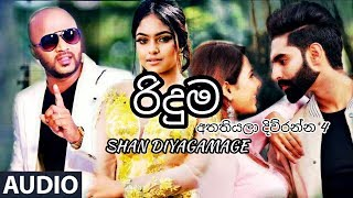 riduma-4-shan-diyagamage-2019-new-song-adio