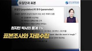 [최지민 박사의 통계 TV] 표본조사와 자료수집