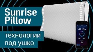 Sunrise Pillow: подушка, набитая технологиями - умная подушка с умным будильником - Kickstarter