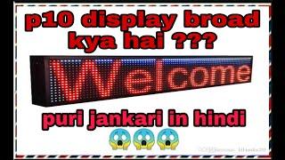 How to make p10 display boardP10 display board ki puri jankari