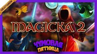 ЧП: Magicka 2 (Sneak Peek) с Рамоном, Тюной, Ричем и Турбо (геймплей)