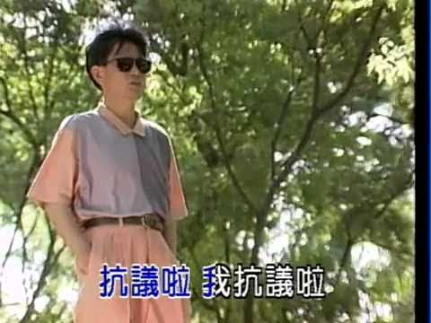 陳一郎 愛的抗議 ▶4:04