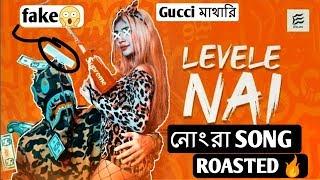 Level E Nai   BEST BANGLA RAP Song ROASTED by Fruuutika