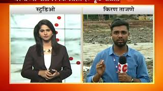 Nandurbar,Navapur Leakage In Khoksa Dam Update At 19 PM thumbnail