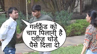 Rupye Dedo Girlfriend Ko Chay Pilani Hai Prank On Cute Couple By Desi Boy With Twist Epic Reaction