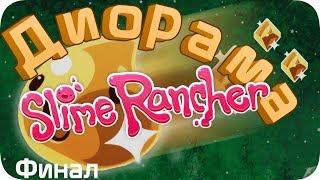 Последний штрих! Диорама игры Slime Rancher - своими ЛАПКАМИ 🐾