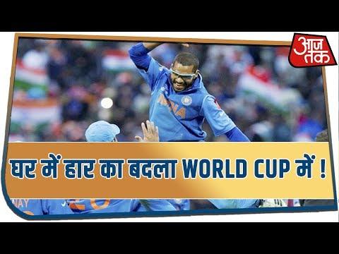 घर में हार का बदला World Cup में !