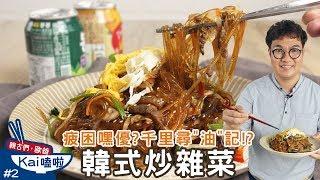 親古們,歐爸KAI嗑啦#2 韓式炒雜菜