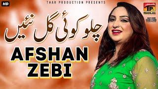 Download Chalo Koi Gall Nagi, Afshan Zebi MP3 song and Music Video