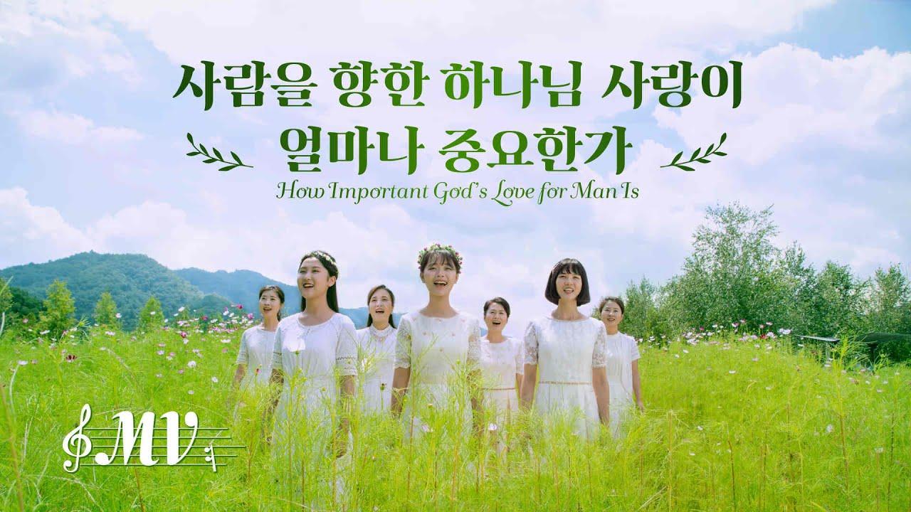 찬양 MV 뮤직비디오 <사람을 향한 하나님 사랑이 얼마나 중요한가>