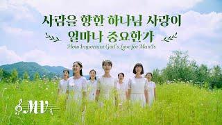 은혜 찬양 MV 뮤직비디오 2019<사람을 향한 하나님 사랑이 얼마나 중요한가>