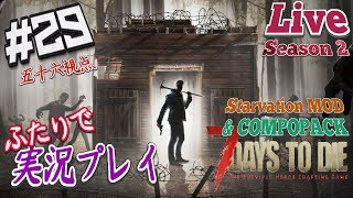 7 Days to Die を Starvation MOD + COMPOPACK +日本語化で遊んでおり...