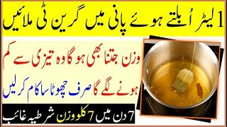 Wazan Kam Karne Ka Tarika For 7 KG Weight Loss | Winter Drink To Lose Weight Just 7 Days