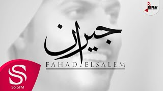 جيران - فهد السالم ( حصرياً ) 2019
