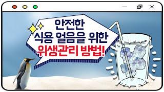 #아이스아메리카노 얼음 과연 안전할까?