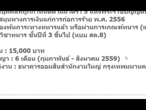 ธนาคารออมสิน เปิดรับสมัครสอบ 16 ก.พ. -30 เม.ย. 2559