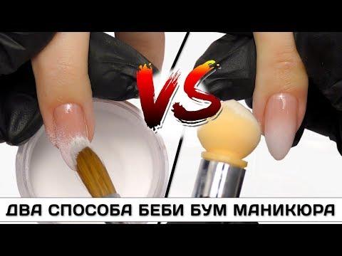 Беби Бумер маникюр и дизайн ногтей френч градиентов ✅Baby Boomer френч градиент 2 способа ✅Беби Бум