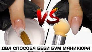 Беби Бумер маникюр и дизайн ногтей френч градиентов Baby Boomer френч градиент 2 способа Беби Бум