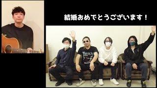 星野源さんへ!結婚ビデオレターを、昔の友人がサプライズ!