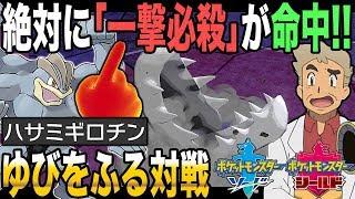 【ポケモン剣盾】ゆびをふるバトルで「一撃必殺技」を特性「ノーガード」で必中させ…