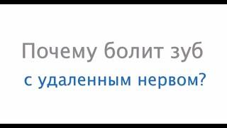 Почему болит зуб с удаленным нервом?(Заходите на наш сайт http://mihailzaslavsky.ru телефон в Самаре: 8 (927) 7399719 Из данного видео Вы узнаете почему может боле..., 2015-04-25T09:46:52.000Z)