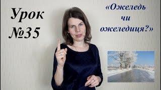 Урок №35. Ожеледь чи ожеледиця?