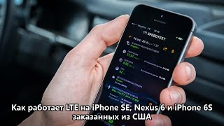 Как работает LTE 4G на iPhone SE, Nexus 6 и iPhone 6S из США(, 2016-04-30T11:16:07.000Z)