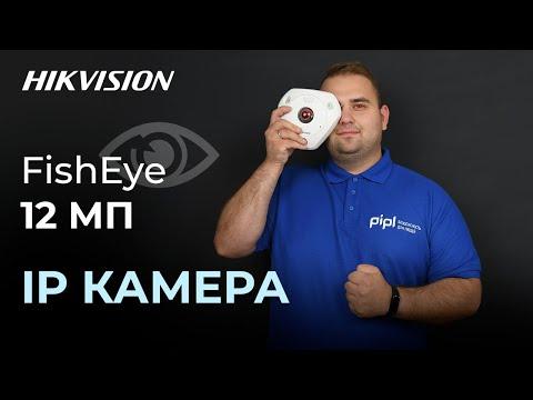 12-мегапиксельный рыбий глаз: настройка IP видеокамеры Hikvision DS-2CD63C2F-IVS
