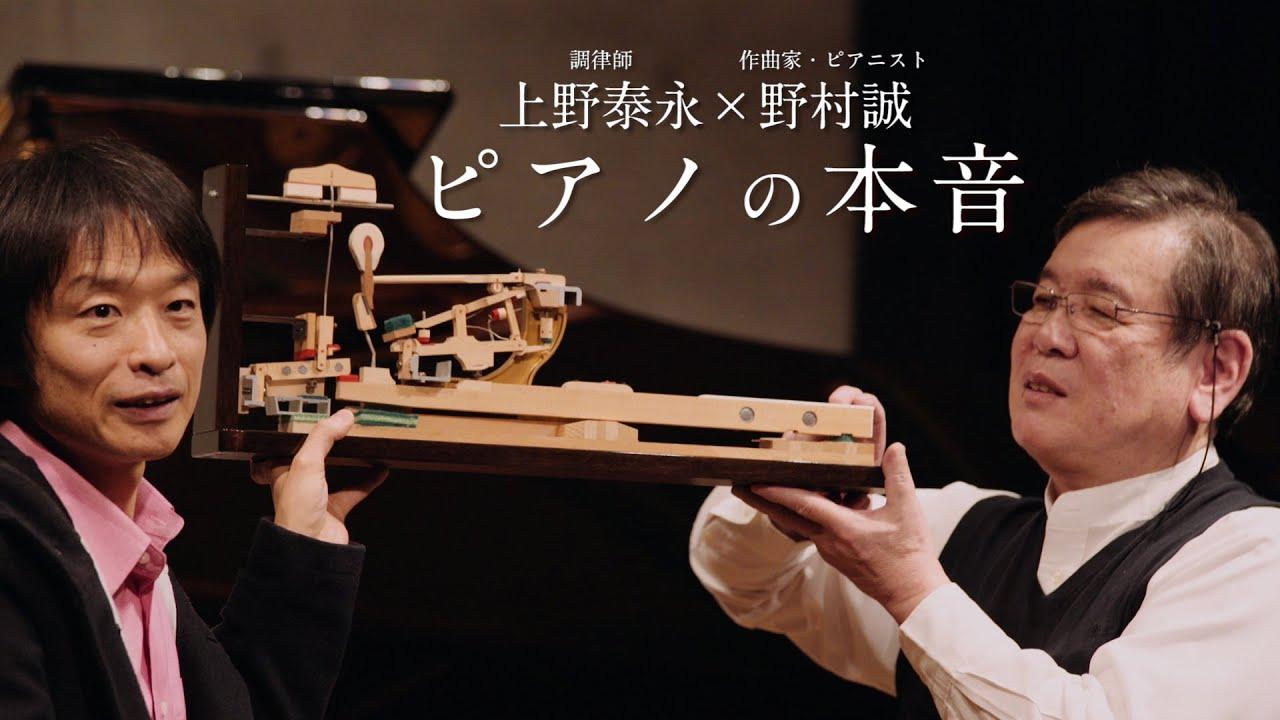 「ピアノの本音」 上野泰永(調律師)×野村誠(作曲家・ピアニスト) - YouTube