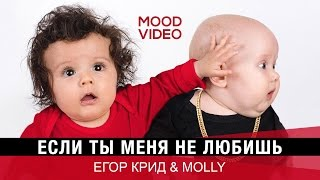 Egor Creed & MOLLY - If you do not love me (Mood Video)
