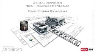 3 - Создание Документации - ARCHICAD Training Series - Часть 1