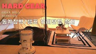 [장박캠핑ep.2]셀프 우레탄창 설치 | 텐트꾸미기 |…