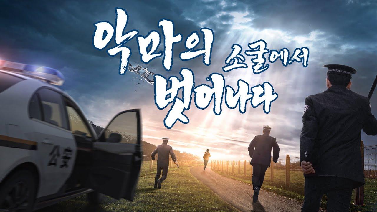 기독교 영화 <악마의 소굴에서 벗어나다> 하나님은 나의 힘