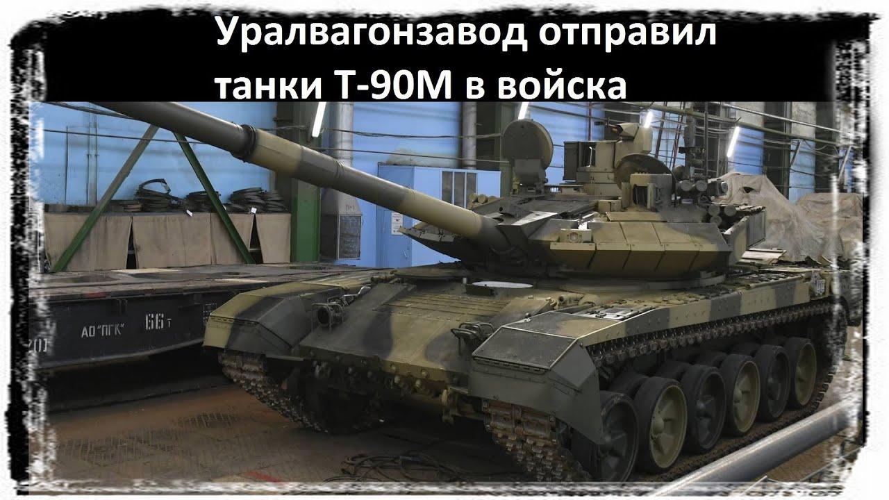 Новая партия Т-90М пошла в войска.