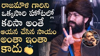 Rocking Star YASH Shares A Memorable Incident With Director SS Rajamouli | Manastars