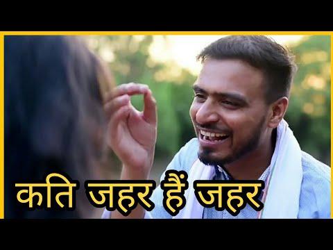 Kati Jahar Hai Jahar Barth Day *Amit Bhadana*