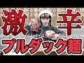 【超激辛】恐るべし韓国のプルダック麺〜ついにみおりん敗北!?〜