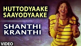 Shanthi Kranthi Video Songs I Huttodyaake Saayodyaake Video Song | V. Ravichandran, Juhi Chawla
