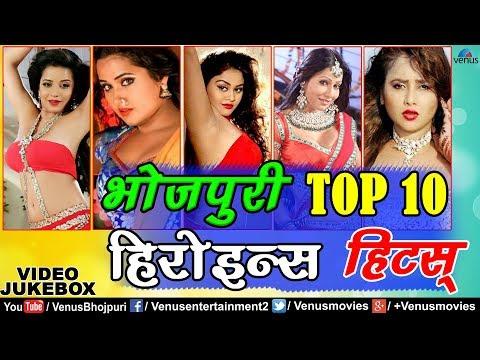 Bhojpuri Top 10 Heroines Hits | Superhit Bhojpuri Romantic Songs | Bhojpuri Movies | VIDEO JUKEBOX