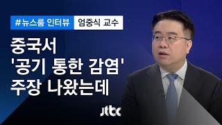 """[인터뷰] ① 중국서 '공기 통한 감염' 주장…""""매우 희박해"""" (2020.02.09 / JTBC 뉴스룸)"""