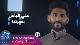 علي الياس - بصرتنا (حصرياً) | 2019 | (Ali ElYas - Basratuna (Exclusive