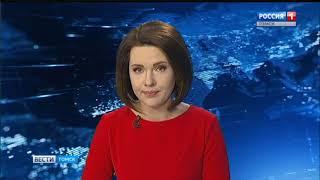 Вести-Томск, выпуск 14:20 от 12.11.2018