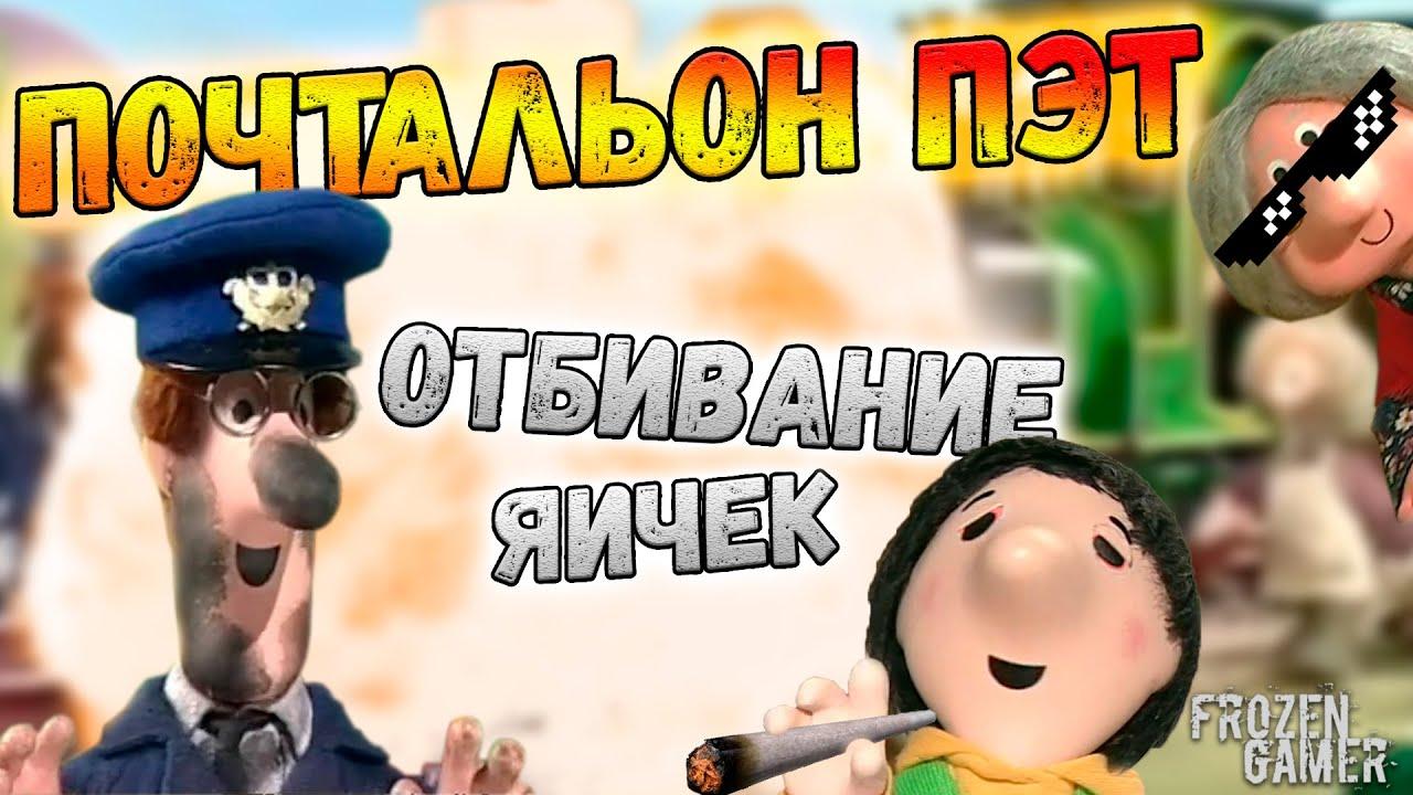 Видео почтолеемп.эт