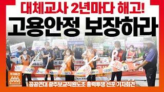 """""""광주광역시와 육아종합지원센터는 기간제 대체교…"""