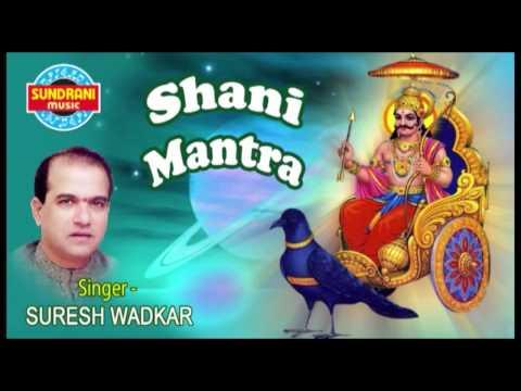 Shani Mantra - Shani Mahamantra - Shani Dev Mantra 108 times - Suresh Wadkar