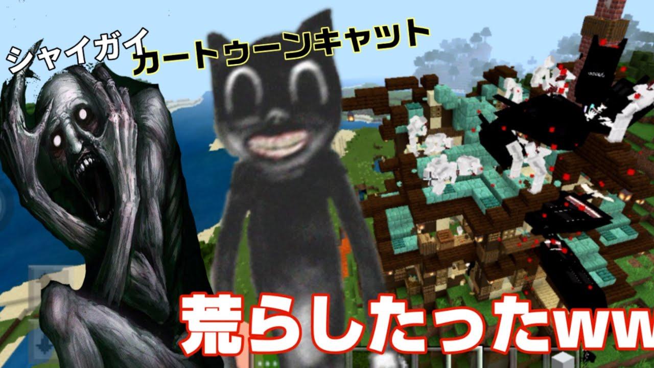 【マイクラ】SCPが大好きなイキリ小学生の豪邸をカートゥーンキャット&シャイガイ(SCP-096)で荒らしたら大変な事に...【マインクラフト】【Minecraft】【荒らそうぜ】